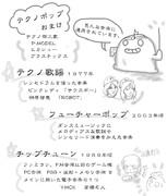 はに × おん Music ♪ 〜音楽勉強奮闘記〜其の四②