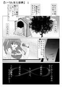 『いづれ来る悪夢』1