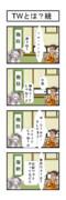 【ケルブレ日和】第二話「TWとは?続」