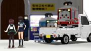 「艦これ(アニメ版)」に登場した軽トラックを実車にしてみた