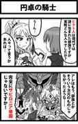円卓の騎士