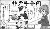 『神戸牛合同』告知 @神戸かわさき4
