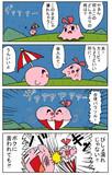 ただのカービィ漫画17