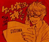 【SIGUMA】ゲーム実況神(ゴッド)応援イラスト