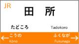 JR織森本線 田所駅 駅名標