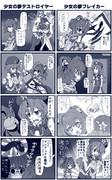 小鈴vs美鈴、邪龍をめぐって。