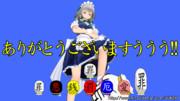 【MMD】Gスカ式ゆっくり罪袋 モデル配布