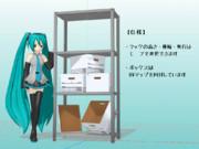 【配布】ボックス+ラック