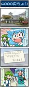 がんばれ小傘さん 2244