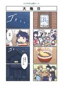 たけの子山城8-4