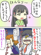 紗枝さんが怖かった思い出