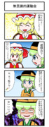 マイクラだよ!こいしちゃん 153