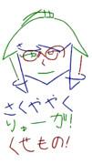 モッジー☆ りゅーが