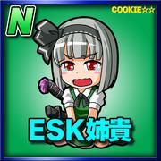 ESK姉貴(ノーマル)