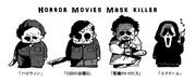 ホラー映画のマスクキラー1