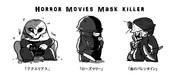 ホラー映画のマスクキラー2