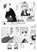 神戸牛との運命の出会い
