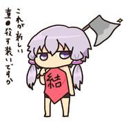 新童貞殺す服