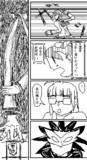 オリジナル・マンガ 超次元将棋バトラー 人子 15ページ目
