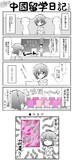 オリジナル漫画「背景さんの中國留学日記⑥」