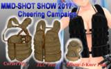 MMD-SHOT SHOW 2017 応援キャンペーン