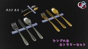 【MMDアクセサリ配布】シンプルなカトラリーセット