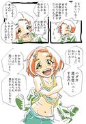 薫ちゃんにロリコンがバレて問い詰められる漫画
