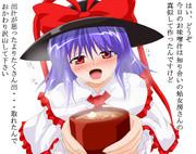 衣玖出汁の味噌汁
