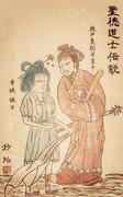 聖徳道士伝説