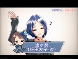 飯田友子役の速水奏で〜す♪