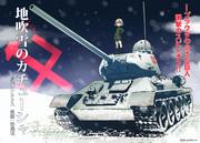 『地吹雪のカチューシャ』