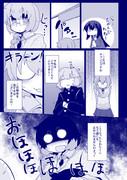 創作マンガ「目つきわりぃボクのセンパイ~留守番」05