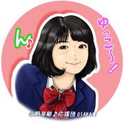 永野芽郁♪応援団OSAKA!!のアイコンイラスト♪