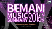 BEMANI MUSIC SUMMARY 2016 MIXのサムネ