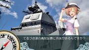 高射装置に興味を持ってしまう護衛艦てるづき(DD-116)