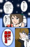【警告】神戸牛接近【警告】