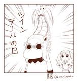 ツインテール(髪型)