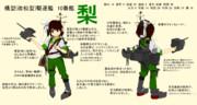 松型駆逐艦娘実装作戦!【再考編】その2