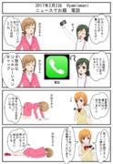 4コマ 電話ジェネレーションギャップ