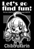 楽しいことを見つけに行こう!