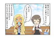 公園でアイスを食べるライラさんと美坂栞ちゃん