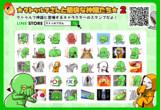 ★クトゥルフさんと愉快な仲間たち★2LINEスタンプ販売開始!!