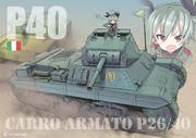 P40とアンチョビ