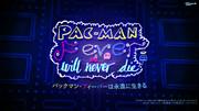 パックマン・フィーバーは永遠に生き続けるは永遠に生きる (RIP 中村雅哉)