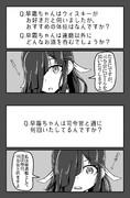早霜ちゃん11
