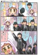 仁奈ちゃんとプロデューサーが仲良しな漫画