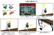 HOW TO MAKE TAIHOU