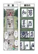 たけの子山城9-4