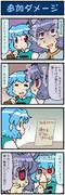 がんばれ小傘さん 2255