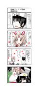 瑞鳳恵方巻き60分ワンドロ漫画